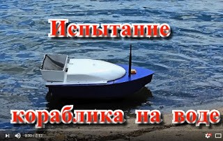 кораблик для рыбалки своими куками