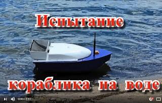 Кораблик своими руками