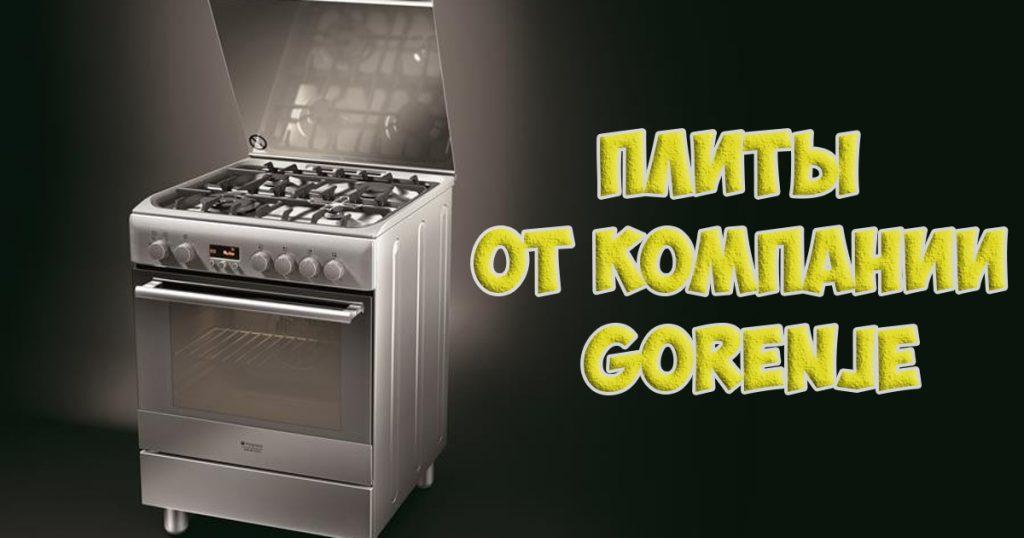 Кухонные плиты Gorenje