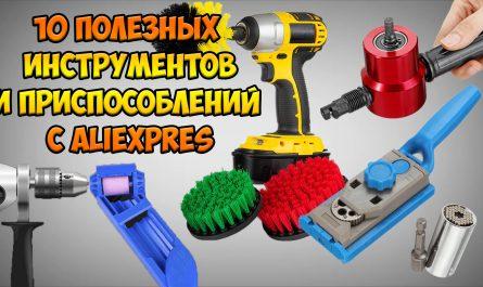 10 Супер полезных инструментов и приспособлений для нашего дома
